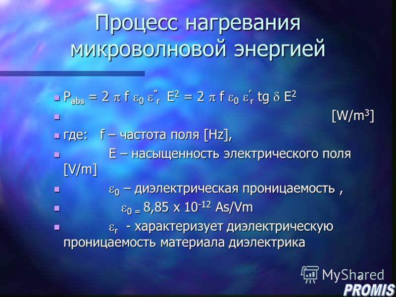 6 Процесс нагревания микроволновой энергией P abs = 2 f 0 r E 2 = 2 f 0 r tg E 2 P abs = 2 f 0 r E 2 = 2 f 0 r tg E 2 [W/m 3 ] [W/m 3 ] где: f – частота поля [Hz], где: f – частота поля [Hz], E – насыщенность электрического поля [V/m] E – насыщенност