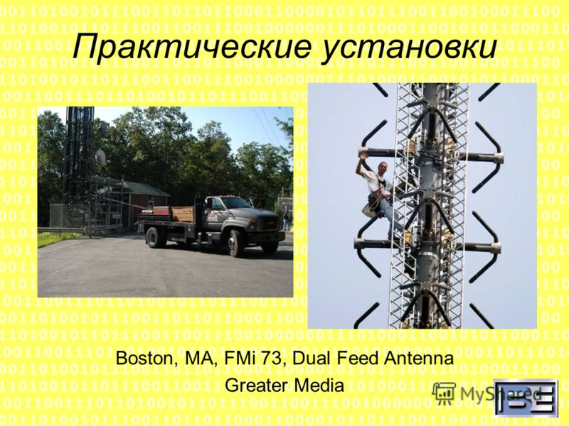 Практические установки Boston, MA, FMi 73, Dual Feed Antenna Greater Media