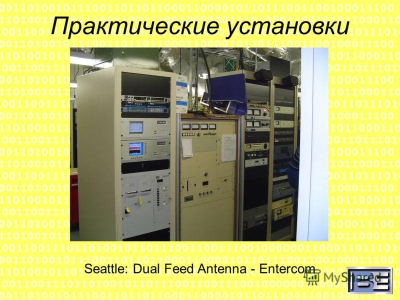 Практические установки Seattle: Dual Feed Antenna - Entercom