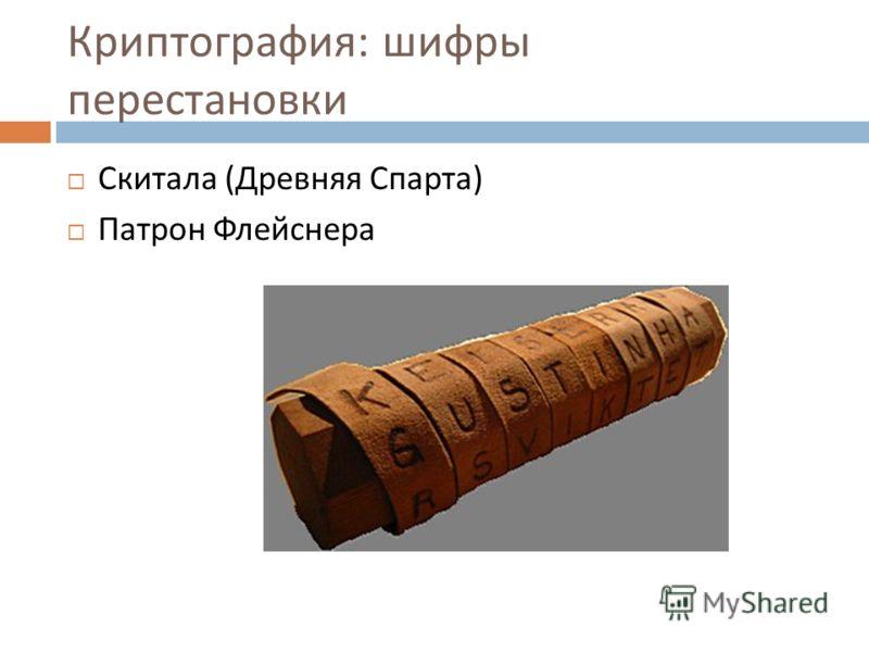 Криптография : шифры перестановки Скитала ( Древняя Спарта ) Патрон Флейснера