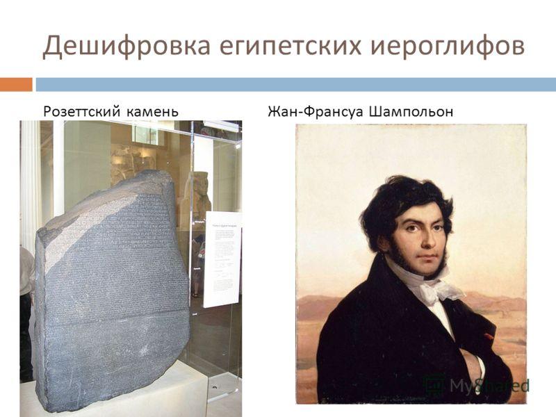 Дешифровка египетских иероглифов Розеттский камень Жан - Франсуа Шампольон