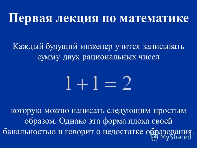 Каждый будущий инженер учится записывать сумму двух рациональных чисел которую можно написать следующим простым образом. Однако эта форма плоха своей банальностью и говорит о недостатке образования. Первая лекция по математике