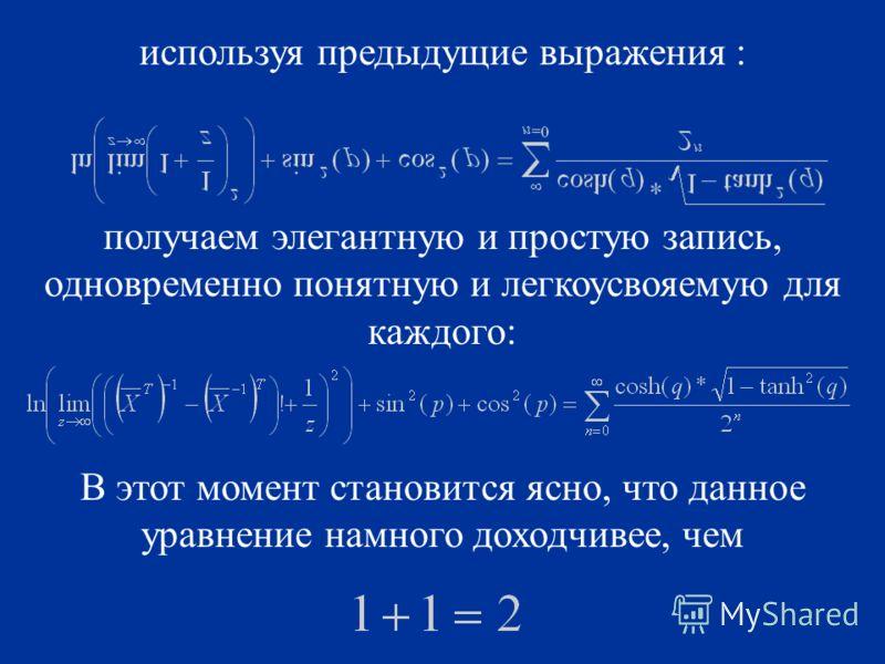 используя предыдущие выражения : получаем элегантную и простую запись, одновременно понятную и легкоусвояемую для каждого: В этот момент становится ясно, что данное уравнение намного доходчивее, чем