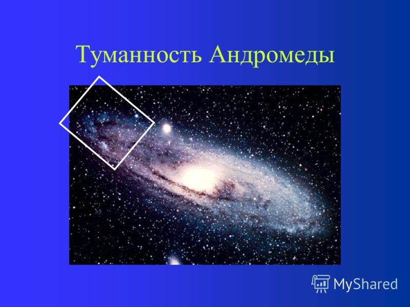 Туманность Андромеды 24 августа 1925 года Э. Хаббл наблюдал туманность Андромеды на 100-дюймовом телескопе обсерватории Маунт-Вильсон (США). Увидел отдельные звезды (было сделано и раньше) По цефеидам определил расстояние! «Туманность» оказалась друг