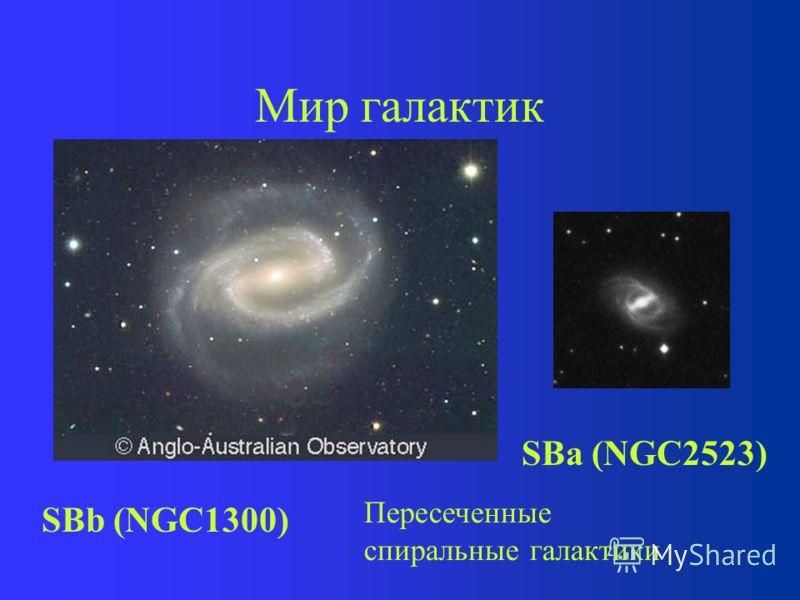 Мир галактик Спиральные галактики Sa (M94) Sc (M101)