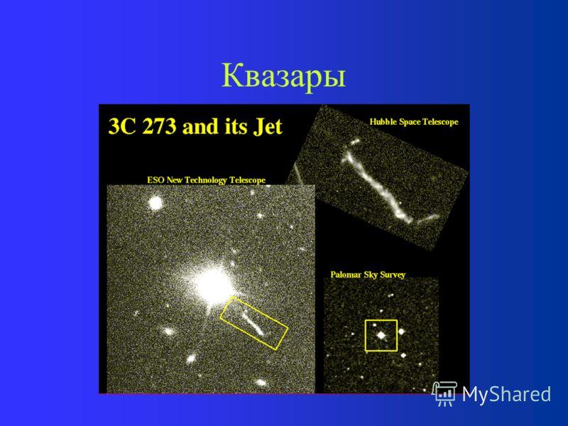 Квазары Ядро галактики многократно превосходит по яркости все звезды галактики. Квазары – самые яркие объекты во Вселенной (10 40 Дж/с). Находятся очень далеко – на расстояниях до 10 миллиардов световых дет Излучают гамма-излучение до 100 МэВ (некото