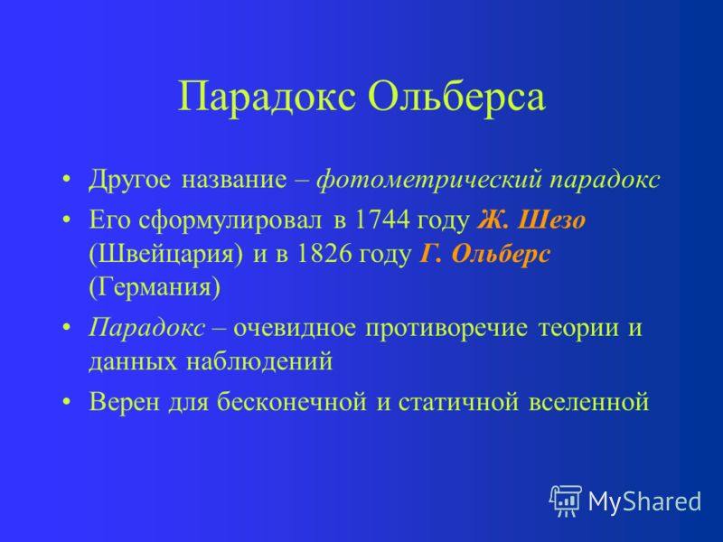 Первые идеи космологии Исторически первый был сформулиро- ван парадокс Ольберса (1744 г., Шезо) Также была сформулирована гипотеза «островов – вселенных» (1755 г., Кант) Оба этих вопроса было невозможно решить с помощью техники тех времен. Они были р