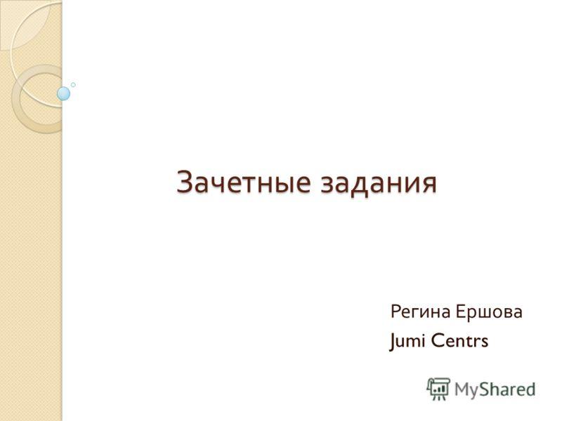 Зачетные задания Регина Ершова Jumi Centrs