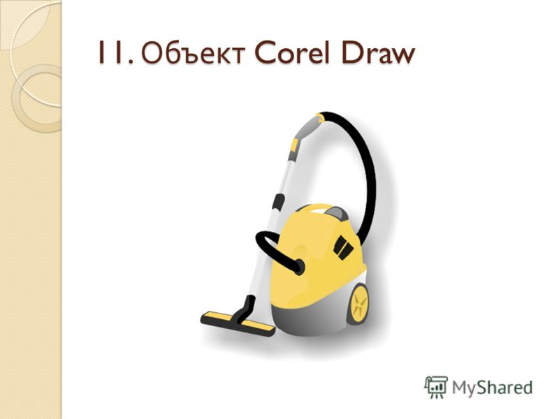 11. Объект Corel Draw