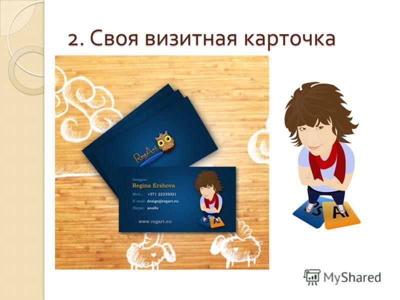 2. Своя визитная карточка