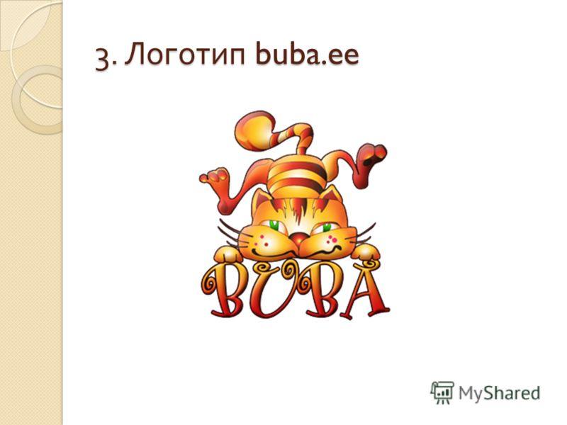 3. Логотип buba.ee