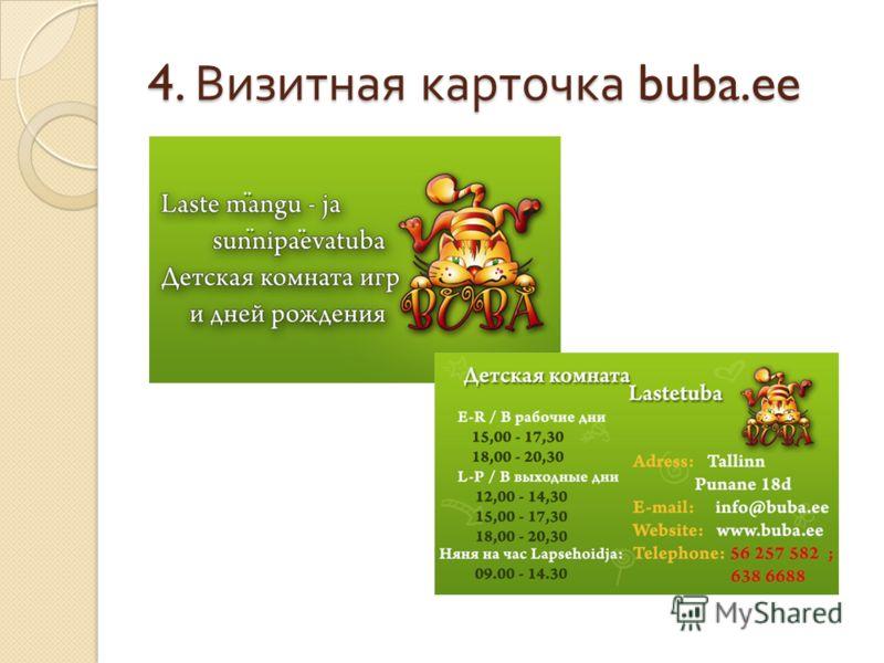 4. Визитная карточка buba.ee