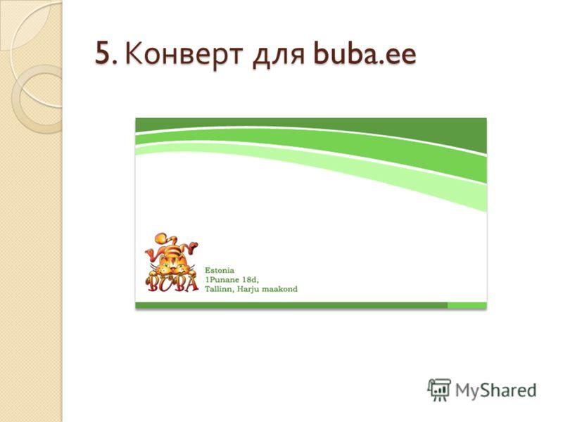 5. Конверт для buba.ee