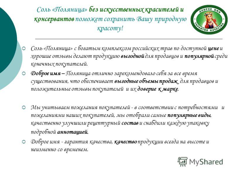 Соль «Поляница» с богатым комплексом российских трав по доступной цене и хорошие отзывы делают продукцию выгодной для продавцов и популярной среди конечных покупателей. Доброе имя – Поляница отлично зарекомендовало себя за все время существования, чт