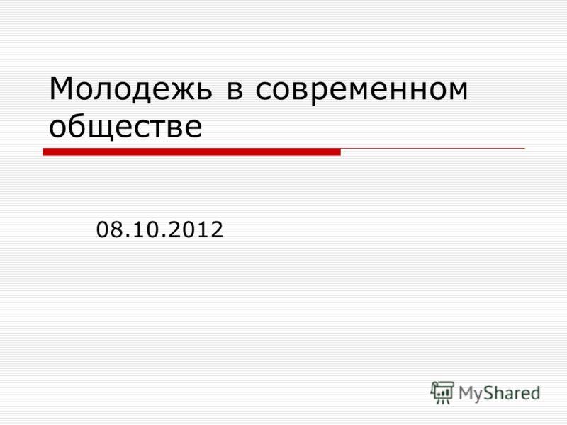 Молодежь в современном обществе 30.07.2012