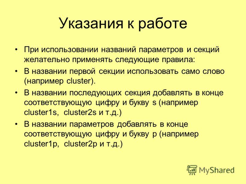Указания к работе При использовании названий параметров и секций желательно применять следующие правила: В названии первой секции использовать само слово (например cluster). В названии последующих секция добавлять в конце соответствующую цифру и букв