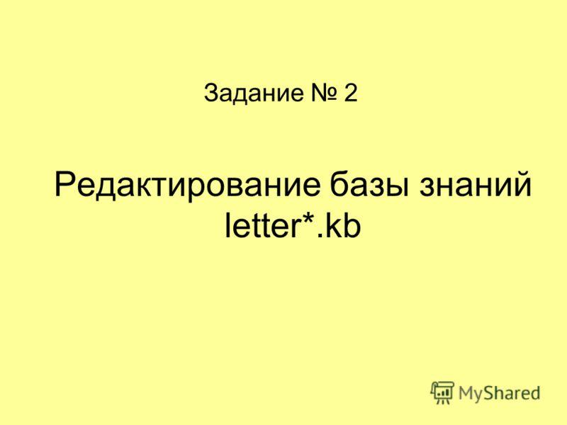 Редактирование базы знаний letter*.kb Задание 2