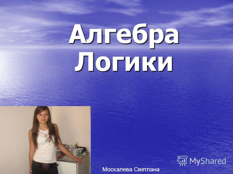 Алгебра Логики Москалева Светлана