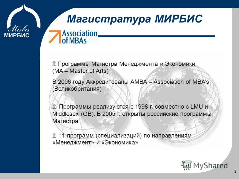 Об Институте Программы Учебный процесс Преимущества 2 Магистратура МИРБИС ۩ Программы Магистра Менеджмента и Экономики (MA – Master of Arts) В 2006 году Аккредитованы АМВА – Association of MBAs (Великобритания) ۩ Программы реализуются с 1998 г. совме