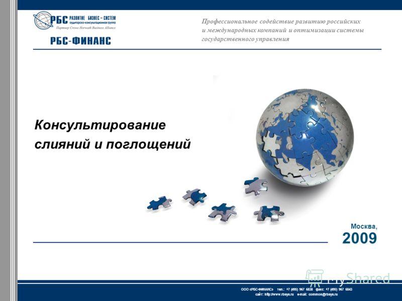 ЗАО « АКГ « Развитие бизнес-систем » тел.: +7 (495) 967 6838 факс: +7 (495) 967 6843 сайт: http://www.rbsys.ru e-mail: common@rbsys.ru ООО « РБС-ФИНАНС » тел.: +7 (495) 967 6838 факс: +7 (495) 967 6843 сайт: http://www.rbsys.ru e-mail: common@rbsys.r