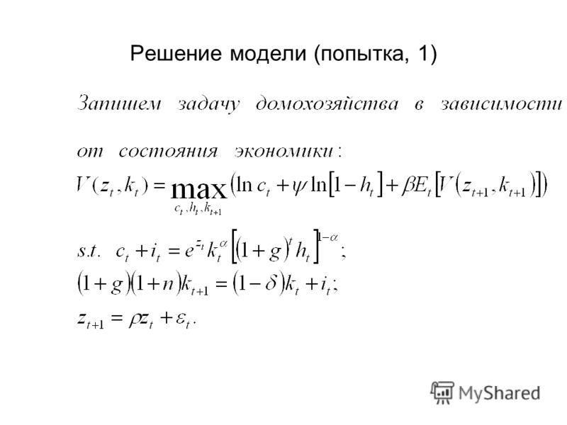 Решение модели (попытка, 1)