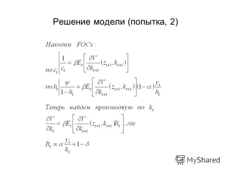 Решение модели (попытка, 2)
