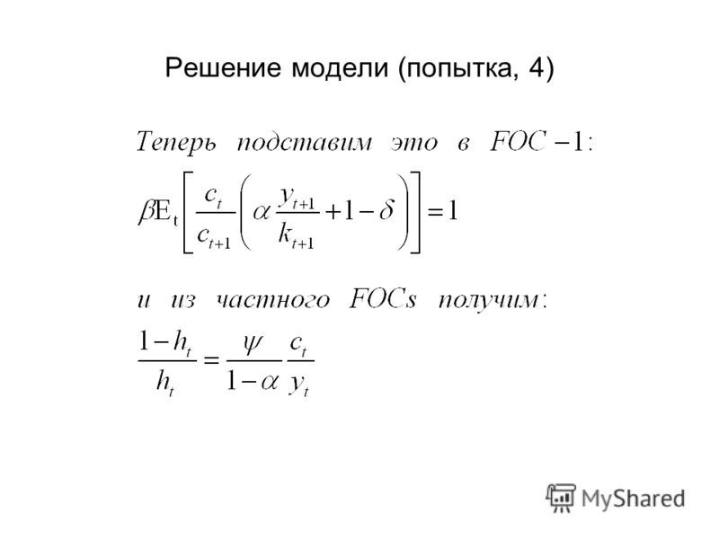 Решение модели (попытка, 4)