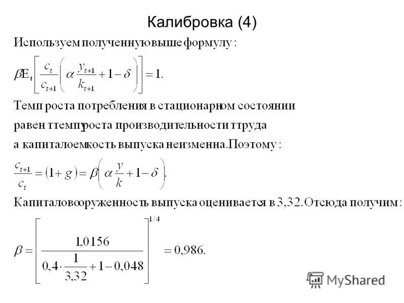 Калибровка (4)