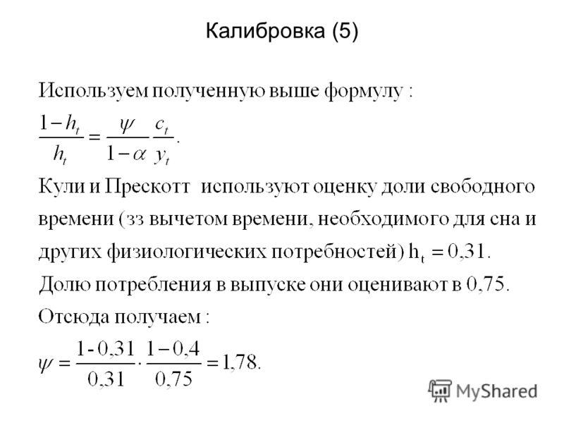 Калибровка (5)