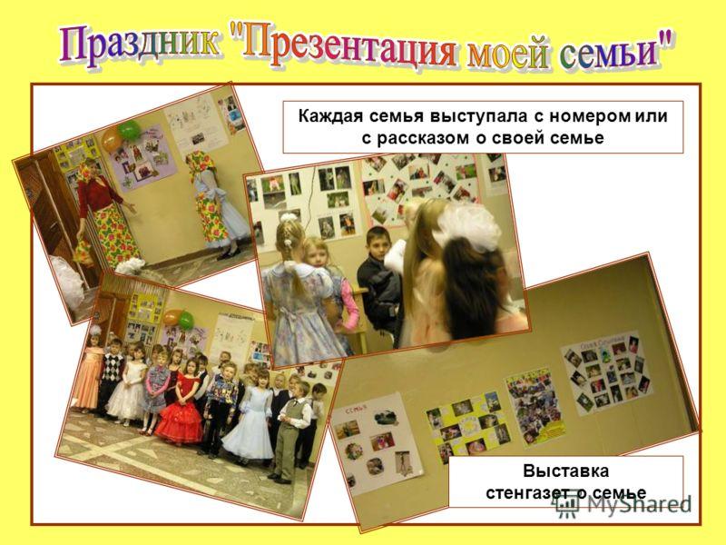 Выставка стенгазет о семье Каждая семья выступала с номером или с рассказом о своей семье