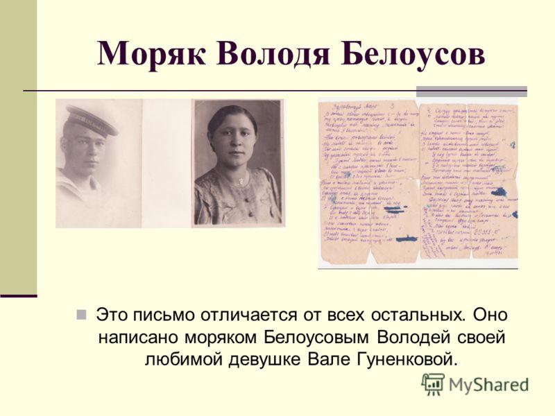 Моряк Володя Белоусов Это письмо отличается от всех остальных. Оно написано моряком Белоусовым Володей своей любимой девушке Вале Гуненковой.