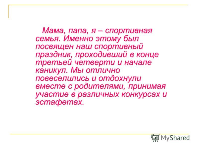 СПОРТИВНЫЕ ПРАЗДНИКИ 7«а» КЛАССА