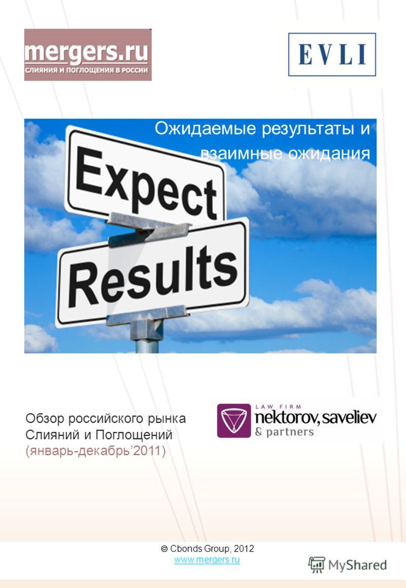 Cbonds Group, 2012 www.mergers.ru Ожидаемые результаты и взаимные ожидания Обзор российского рынка Слияний и Поглощений (январь-декабрь2011)