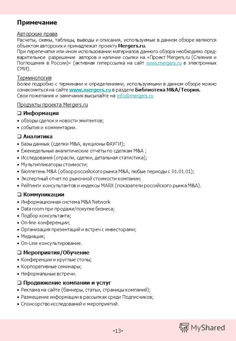 - 13 - Примечание Авторские права Расчеты, схемы, таблицы, выводы и описания, используемые в данном обзоре являются объектом авторских и принадлежат проекту Mergers.ru. При перепечатке или ином использовании материалов данного обзора необходимо пред-