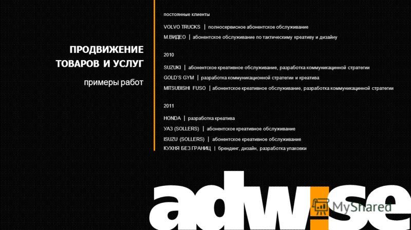 ПРОДВИЖЕНИЕ ТОВАРОВ И УСЛУГ примеры работ постоянные клиенты VOLVO TRUCKS | полносервисное абонентское обслуживание М.ВИДЕО | абонентское обслуживание по тактическиму креативу и дизайну 2010 SUZUKI | абонентское креативное обслуживание, разработка ко