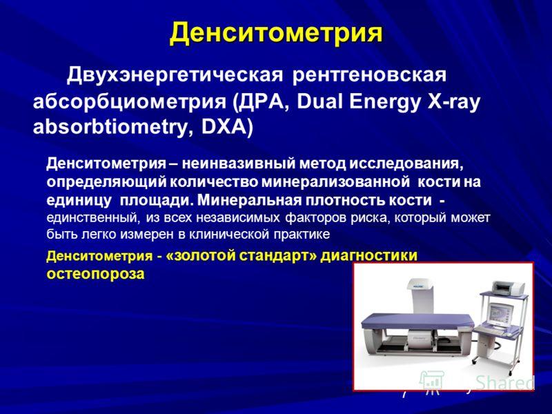 7 Денситометрия Двухэнергетическая рентгеновская абсорбциометрия (ДРА, Dual Energy X-ray absorbtiometry, DXA) Денситометрия – неинвазивный метод исследования, определяющий количество минерализованной кости на единицу площади. Минеральная плотность ко