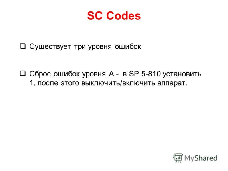 SC Codes Существует три уровня ошибок Сброс ошибок уровня А - в SP 5-810 установить 1, после этого выключить/включить аппарат.