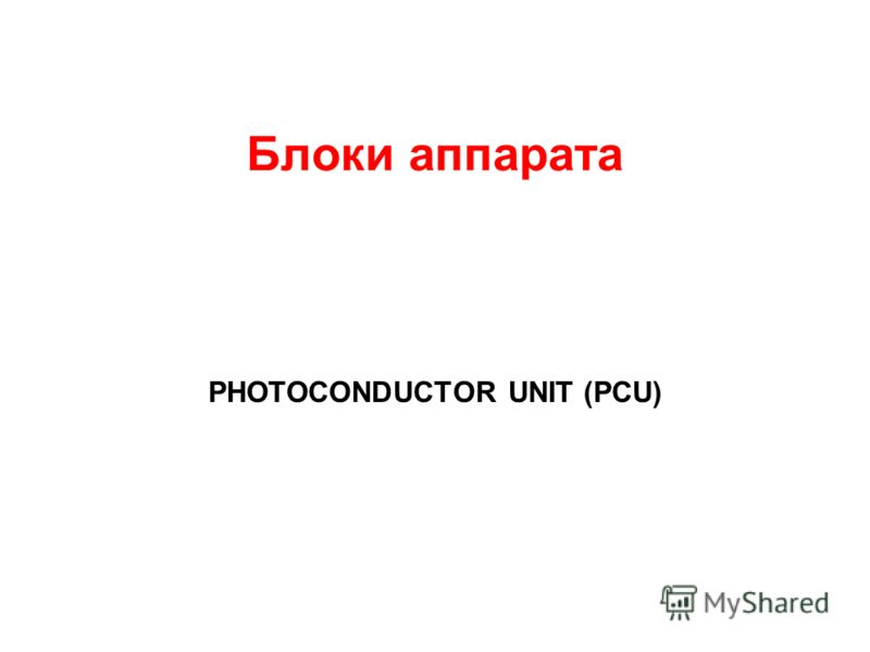 Блоки аппарата PHOTOCONDUCTOR UNIT (PCU)