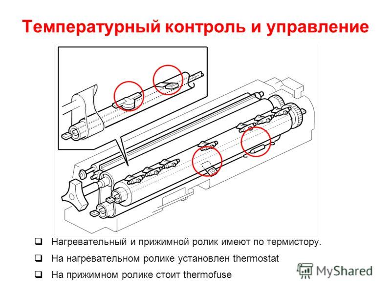 Температурный контроль и управление Нагревательный и прижимной ролик имеют по термистору. На нагревательном ролике установлен thermostat На прижимном ролике стоит thermofuse