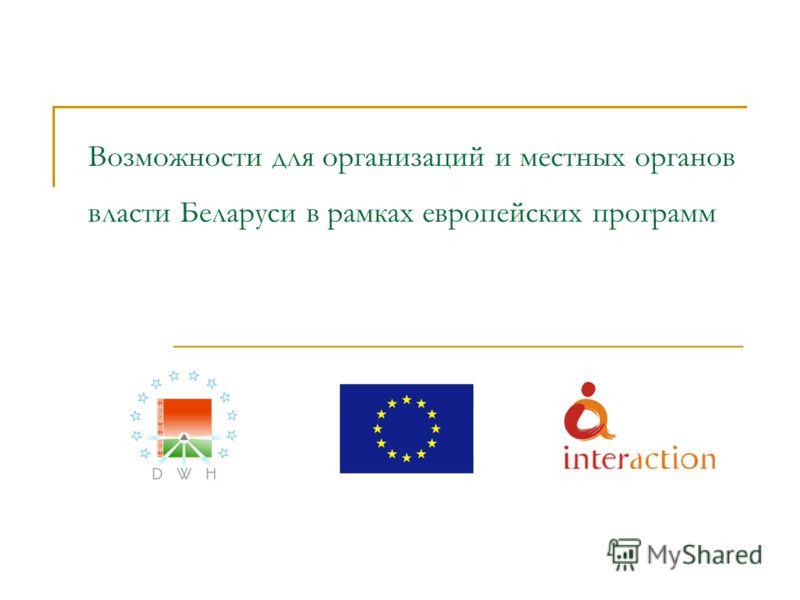 Возможности для организаций и местных органов власти Беларуси в рамках европейских программ