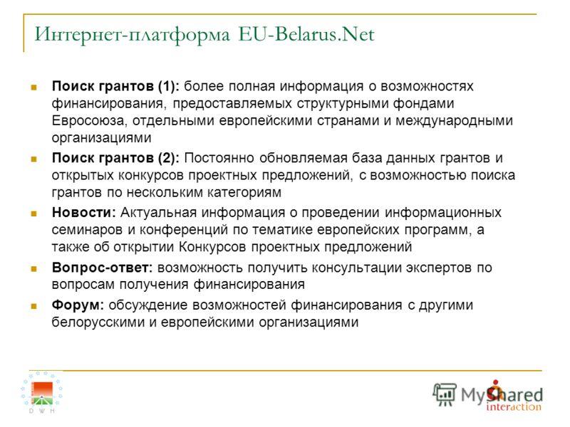 Интернет-платформа EU-Belarus.Net Поиск грантов (1): более полная информация о возможностях финансирования, предоставляемых структурными фондами Евросоюза, отдельными европейскими странами и международными организациями Поиск грантов (2): Постоянно о
