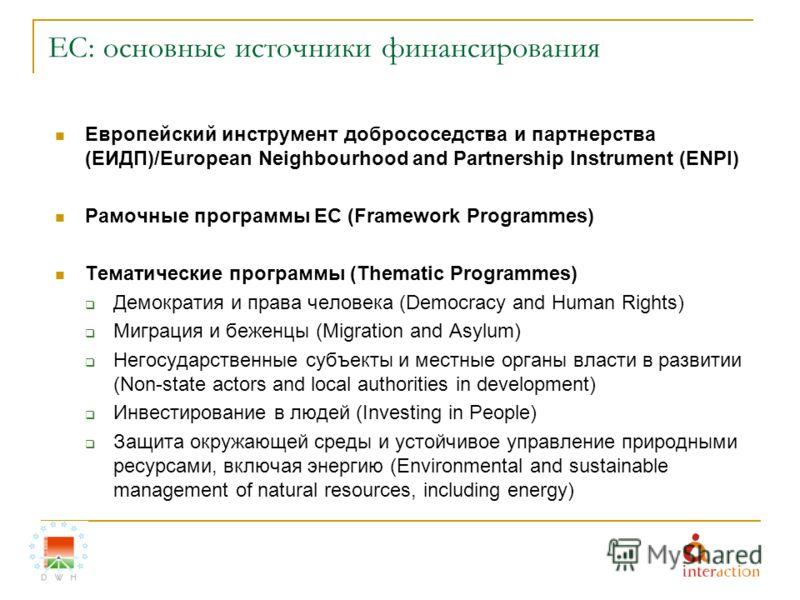 ЕС: основные источники финансирования Европейский инструмент добрососедства и партнерства (ЕИДП)/European Neighbourhood and Partnership Instrument (ENPI) Рамочные программы ЕС (Framework Programmes) Тематические программы (Thematic Programmes) Демокр