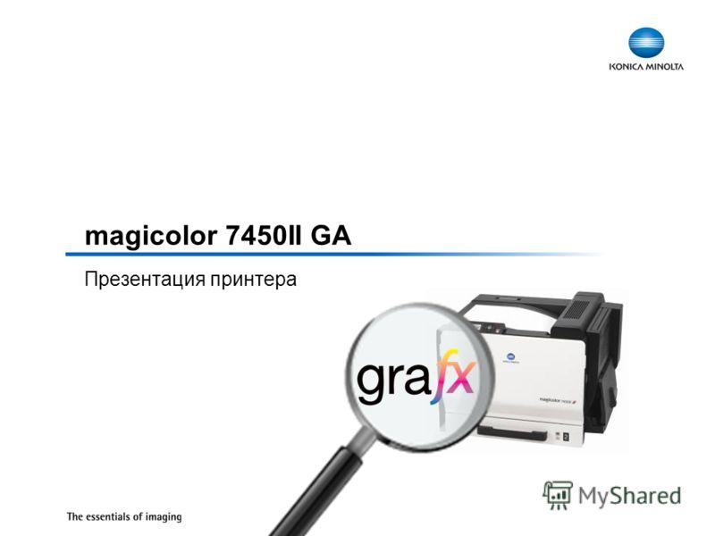 1 magicolor 7450II GA Презентация принтера