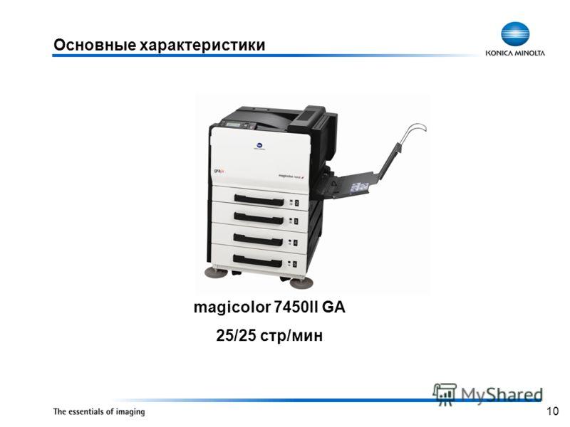 10 Основные характеристики magicolor 7450II GA 25/25 стр/мин