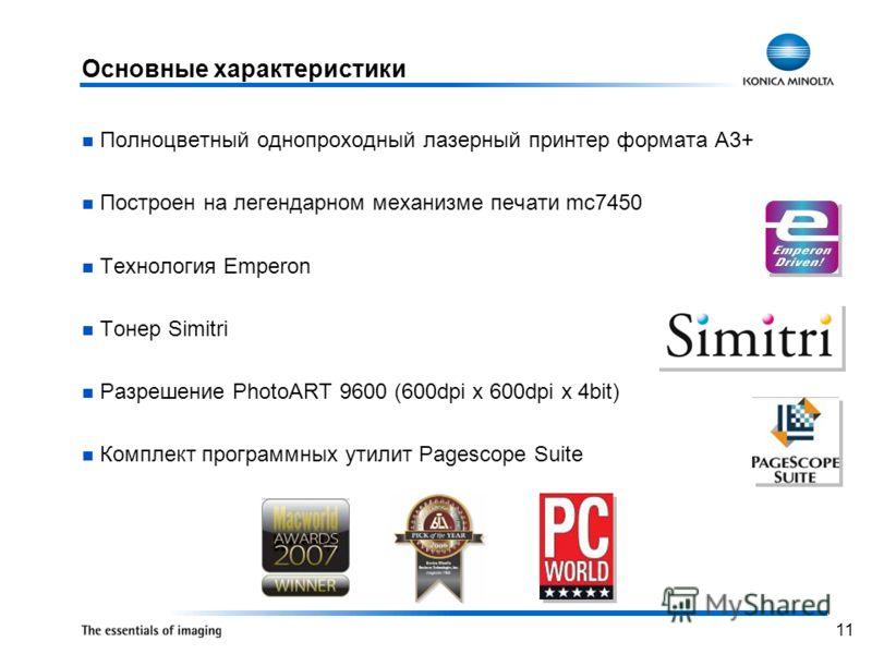 11 Основные характеристики Полноцветный однопроходный лазерный принтер формата A3+ Построен на легендарном механизме печати mc7450 Технология Emperon Тонер Simitri Разрешение PhotoART 9600 (600dpi x 600dpi x 4bit) Комплект программных утилит Pagescop
