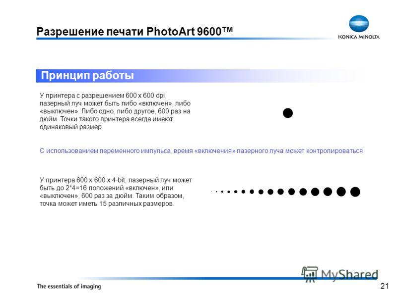 21 Принцип работы У принтера с разрешением 600 х 600 dpi, лазерный луч может быть либо «включен», либо «выключен». Либо одно, либо другое, 600 раз на дюйм. Точки такого принтера всегда имеют одинаковый размер. С использованием переменного импульса, в