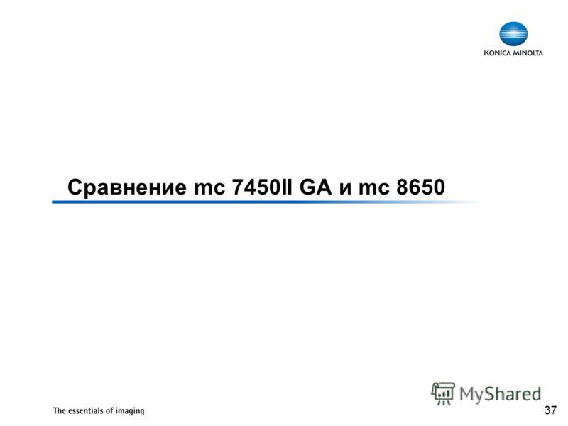 37 Сравнение mc 7450II GA и mc 8650
