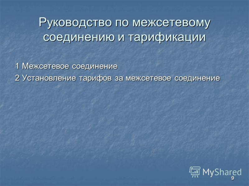 9 Руководство по межсетевому соединению и тарификации 1 Межсетевое соединение 2 Установление тарифов за межсетевое соединение