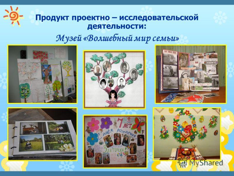 Музей «Волшебный мир семьи»
