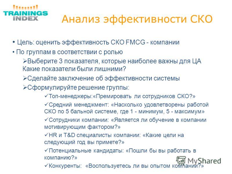 Анализ эффективности СКО Цель: оценить эффективность СКО FMСG - компании По группам в соответствии с ролью Выберите 3 показателя, которые наиболее важны для ЦА Какие показатели были лишними? Сделайте заключение об эффективности системы Сформулируйте